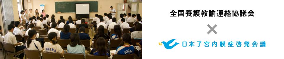 全国養護教諭連絡協議会 加入各地区研究会での講習会開催について