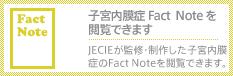 JECIE 子宮内膜症Fact Note
