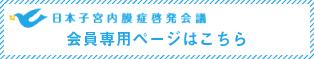 日本子宮内膜症啓発会議JECIE